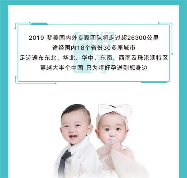 梦美生命好孕中国行