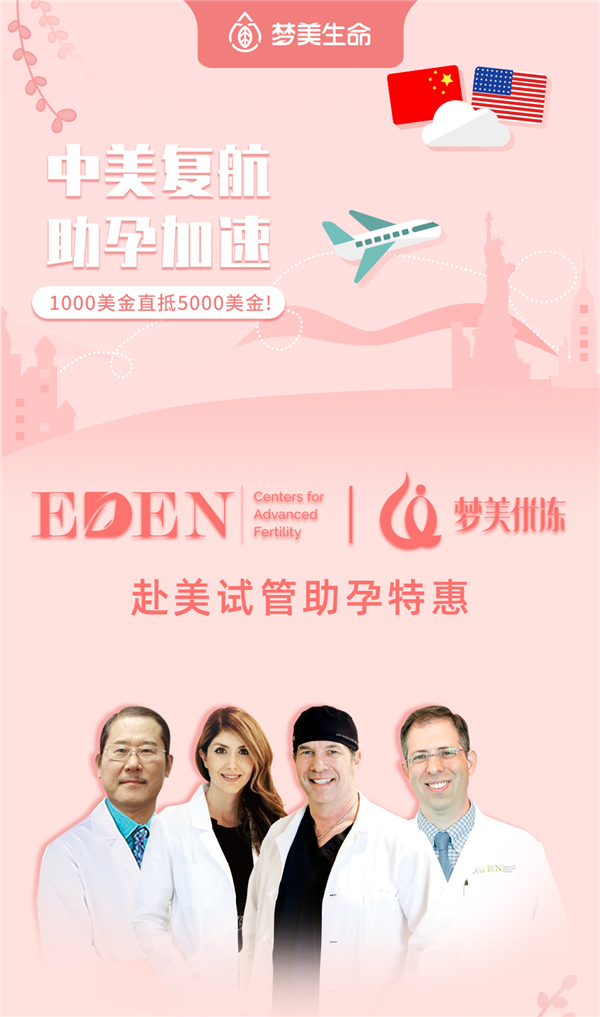 美国试管EDEN医院优惠